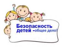 Безопасность детей- общее дело