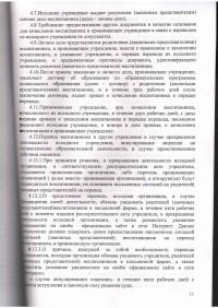 Правила_Детский_сад__58-10.jpg