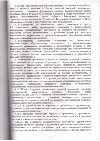Правила_Детский_сад__58-11.jpg