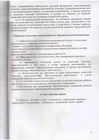 Правила_Детский_сад__58-12.jpg
