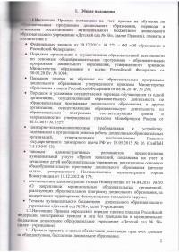 Правила_Детский_сад__58-1.jpg