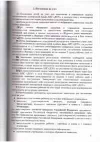 Правила_Детский_сад__58-2.jpg