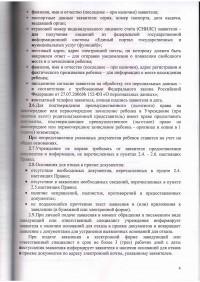 Правила_Детский_сад__58-3.jpg
