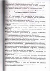 Правила_Детский_сад__58-4.jpg