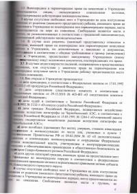 Правила_Детский_сад__58-5.jpg