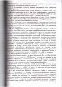 Правила_Детский_сад__58-6.jpg
