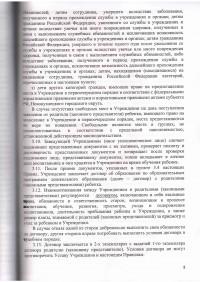 Правила_Детский_сад__58-7.jpg