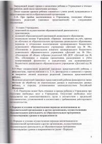 Правила_Детский_сад__58-8.jpg