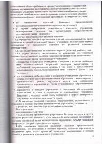 Правила_Детский_сад__58-9.jpg