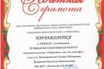 Грамота за победу в номинации ЛУЧШАЯ КОЛЛЕКТИВНАЯ РАБОТА