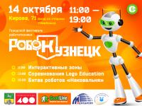 Городской фестиваль робототехники
