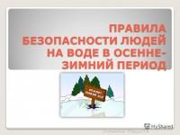 Правила безопасности на воде в осенне-зимний период